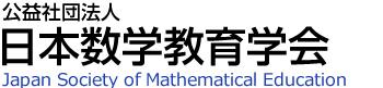 公益社団法人日本数学教育学会